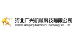 Hebei Guangxing Machinery Technology